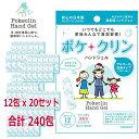 【12包x20セット】アルコール洗浄ジェル ポケクリン 除菌