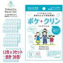 【12包x3セット】アルコール洗浄ジェル ポケクリン 除菌消