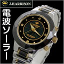 【ジョンハリソン】J.HARRISON ソーラー電波 腕時計 天然ダイ...