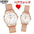 【ヘンリーロンドン】HENRY LONDON 腕時計 ぺウォッチ(男女2本セット)メンズ39mm & レディース25mm メッシュベルト ホワイト x ローズゴールド リッチモンド Richmond HL39-M-0026 HL25-M-0022