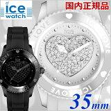 【国内正規品】【クリーナープレゼント】【アイスウォッチ】ICE WATCH 腕時計 ICE love アイスラブ ブラック ホワイト/スワロフスキー 35mm スモールサイズ レディース アイスウォッチ ICE WATCH 000215 000216