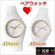 【クリーナープレゼント】【アイスウォッチ】ICE WATCH 腕時計 ペアウォッチ(2本セット)アイスグラム ICE GLAM ミディアム/40mm ホワイト x イエロー/ローズゴールド アイスウォッチ ICE.GL.WE.US ICE.GL.WRG.US