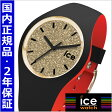 【クリーナープレゼント】【アイスウォッチ】ICE WATCH 腕時計 ICE loulou アイスルウルウ ゴールド/グリッター(スモール) レディース/女性用 アイスウォッチ ICE WATCH 007228【送料無料】