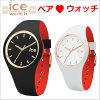【クリーナープレゼント】【アイスウォッチ】ICEWATCH腕時計ペアウォッチ(男女2本セット)ICEloulouアイスルウルウブラック/ホワイト(ミディアム)メンズ・レディースアイスウォッチICEWATCH007235007230【送料無料】