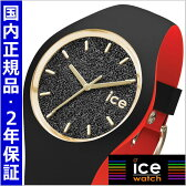 【クリーナープレゼント】【アイスウォッチ】ICE WATCH 腕時計 ICE loulou アイスルウルウ ブラック/グリッター(ミディアム) ユニセックス/男女兼用 アイスウォッチ ICE WATCH 007237【送料無料】