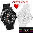 【アイスウォッチ】ICE WATCH 腕時計 ペアウォッチ(2本セット) ICE sixty nine アイスシックスティナイン ミディアム・ユニセックス/男女兼用 アイスウォッチ ICE WATCH 007277 007269