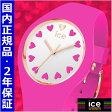 【クリーナープレゼント】【アイスウォッチ】ICE WATCH 腕時計 ICE love 2017 アイスラブ ピンク/スモール レディース アイスウォッチ ICE WATCH 013369