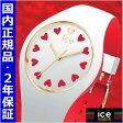 【クリーナープレゼント】【アイスウォッチ】ICE WATCH 腕時計 ICE love 2017 アイスラブ ホワイト/スモール レディース アイスウォッチ ICE WATCH 013370