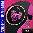 【クリーナープレゼント】【アイスウォッチ】ICE WATCH 腕時計 ICE love 2017 アイスラブ ブラック/ミディアム ユニセックス/男女兼用 アイスウォッチ ICE WATCH 013371