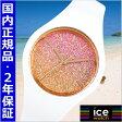 【クリーナープレゼント】【アイスウォッチ】ICE WATCH 腕時計 ICE passion MANGO アイスパッション マンゴー スモール・レディース/女性用 10周年記念日本限定モデル アイスウォッチ ICE WATCH 013990【送料無料】
