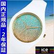 【クリーナープレゼント】【アイスウォッチ】ICE WATCH 腕時計 ICE passion PALM TREE アイスパッション パームツリー スモール・レディース/女性用 10周年記念日本限定モデル アイスウォッチ ICE WATCH 013996【送料無料】