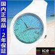 【クリーナープレゼント】【アイスウォッチ】ICE WATCH 腕時計 ICE passion OCEAN アイスパッション オーシャン スモール・レディース/女性用 10周年記念日本限定モデル アイスウォッチ ICE WATCH 013997【送料無料】