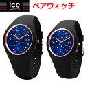 【クリーナープレゼント】【アイスウォッチ】ICE WATCH ペアウォッチ(2本セット)腕時計 IC...