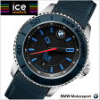 【クリーナープレゼント】【アイスウォッチ BMW】ICE WATCH 腕時計 BMW Motorsport STEEL Chrono ビーエムダブリュ モータースポーツ スチール ダーク&ライトブルー・ビッグ アイスウォッチ ICE WATCH BM.BLB.BL【送料無料】