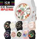 【クリーナープレゼント】【アイスウォッチ】ICE WATCH 腕時計 ICE Flower アイスフ...