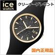 【クリーナープレゼント】【アイスウォッチ】ICE WATCH 腕時計 ICE GLITTER アイスグリッター スモール/レディース ブラック アイスウォッチ ICE WATCH ICE.GT.BBK.S.S【送料無料】