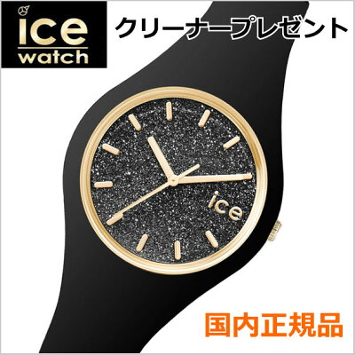 【アイスウォッチ】ICEWATCH腕時計ICEGLITTERアイスグリッタースモール/レディースブラックアイスウォッチICEWATCHICE.GT.BBK.S.S【送料無料】