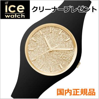 【アイスウォッチ】ICEWATCH腕時計ICEGLITTERアイスグリッタースモール/レディースブラックxゴールドアイスウォッチICEWATCHICE.GT.BGD.S.S【送料無料】