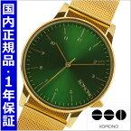 【KOMONO 国内正規品】【1年保証】KOMONO コモノ 腕時計 Winston Royale ウィンストン ロイヤル メンズ・レディース/ユニセックス メッシュベルト ゴールド x グリーン KOMONO コモノ KOM-W2355