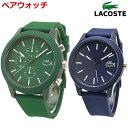 ラコステ LACOSTE 腕時計 ペアウォッチ(2本セット)クロノグラフ 44mm グリーン & 3針 42mm ネイビー L.12.12 2010973 2010987・・・
