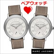 マークジェイコブス MARC JACOBS 腕時計 ペアウォッチ(2本セット)ライリー RILEY 36mm ユニセックス メンズ レディース マークジェイコブス MJ1514