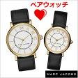 マークジェイコブス MARC JACOBS 腕時計 ペアウォッチ(2本セット)ロキシー ROXY 36mm &25mm メンズ レディース マークジェイコブス MJ1532 MJ1537