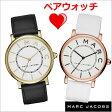 マークジェイコブス MARC JACOBS 腕時計 ペアウォッチ(2本セット)ロキシー ROXY 36mm ユニセックス・男女兼用サイズ マークジェイコブス MJ1532 MJ1561