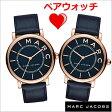 マークジェイコブス MARC JACOBS 腕時計 ペアウォッチ(2本セット)ロキシー ROXY 36mm ユニセックス・男女兼用サイズ マークジェイコブス MJ1534