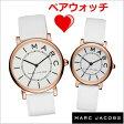 マークジェイコブス MARC JACOBS 腕時計 ペアウォッチ(2本セット)ロキシー ROXY 36mm &25mm メンズ レディース マークジェイコブス MJ1561 MJ1562