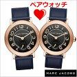 マークジェイコブス MARC JACOBS 腕時計 ペアウォッチ(2本セット)ライリー RILEY 36mm ユニセックス メンズ レディース マークジェイコブス MJ1575