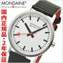 【モンディーン】 MONDAINE スイス国鉄オフィシャル鉄道ウォッチ...