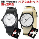 TID Watches ティッドウォッチズ ペアウォッチ(2本セット)Holiday Set 33 No.1 ホワイト文字盤 NATOベルト 交換用レザーベルト付 33mm 男女兼用 ユニセックス メンズ レディース 10200124HS 10300124HS