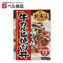 ベル食品 北海道どんぶり屋牛カルビ焼肉丼110g【 ベル 北海道 ご当地 お土産 丼 カルビ丼 どん