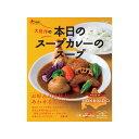 ベル食品 大泉洋プロデュース 本日のスープカレーのスープ 201g 【 ベル 北海道 スープカレー レトルト 】
