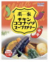 【有名店の味が300gでボリュームたっぷり♪】ベル食品 南家 チキンココナッツスープカリー