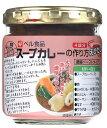 【スープカレーの作り方第3弾がついに登場!えびだし!】ベル食品 スープカレーの作り方えびだ...