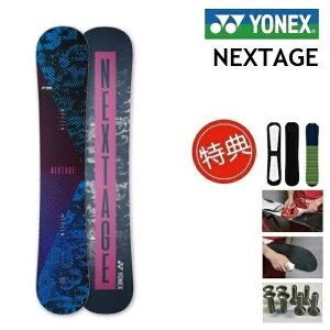 [最大3000円クーポン配布中] 19-20 YONEX ヨネックス スノーボード NEXTAGE ネクステージ