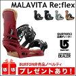 16-17 BURTON バートン ビンディング MALAVITA マラビータ Re:Flex 【正規保証書付】
