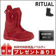 17-18 BURTON バートン ブーツ RITUAL リチュアル レディース【正規保証書付】