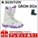 18-19 BURTON バートン ブーツ GROM BOA グロ...