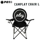 P01プレイCAMPLAYCHAIRキャンプレイチェアキャンプイスLサイズPLAYDESIGNプレイデザイン