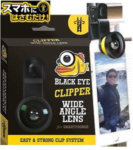 BLACK EYE LENS(ブラックアイ レンズ)CLIPPER 160°(クリッパー 16…