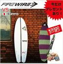 日本限定FIREWIRESURFBOARDSファイヤーワイヤーサーフボードV5