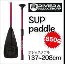 SUPPADDLE�ʥ��åץѥɥ��RIVIERA(��ӥ���)�����㥹���֥�RED