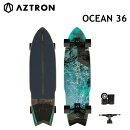 AZTRONアストロンOCEAN36オーシャン36SURFSKATEサーフスケートスケートボードスケボーSUPサップ