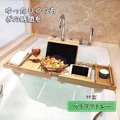 バスタブトレーテーブル浴室竹製ラック収納バスタブラックバステーブルお風呂用バスグッズ伸縮式