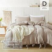 布団カバー3点セット柔らかい寝具ベッドカバー枕カバーシンプル北欧風可愛い洋式和式兼用防ダニ洗える選べる5色新作