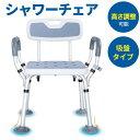 バスチェア 高さ6段階調整可 風呂椅子 高さ41-54cm 滑り止め 大吸盤 シャワーチェアー 排水口 組み立て簡単 インストール シャワーチェアー シャワー椅