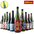 全10酒蔵の大吟醸飲みくらべ10本組 飲み比べ 飲み比べセット 日本酒 大吟醸【50%OFF!プレゼント付】