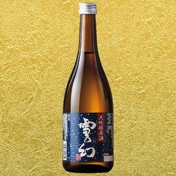 日本酒 大吟醸酒 雪の幻 大吟醸原酒 720ml【7560円(税込)以上で送料無料】